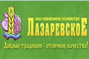 """Губарнатор Тульской области посетил племенное хозяйство """"Лазаревское"""""""