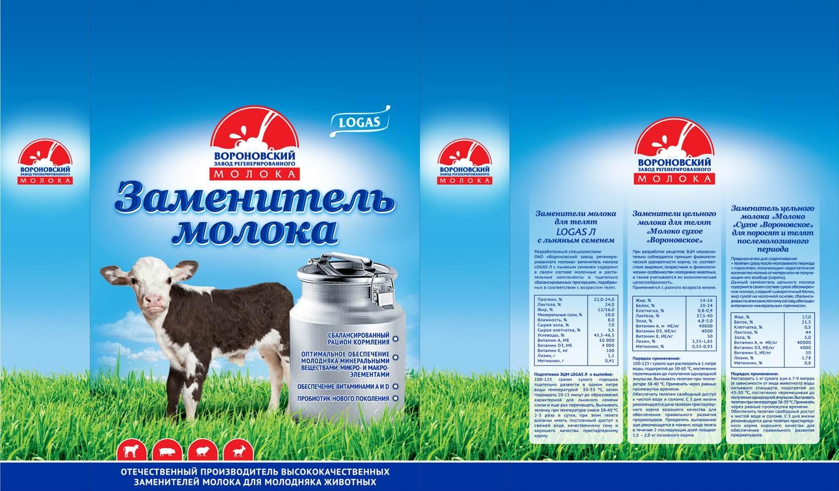 ЗЦМ с льняным семенем и пробиотиком для телят LOGAS-16Л