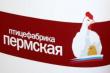 «Продо» может перенести начало финансирования инвестпроекта на фабрике «Пермская»