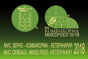 В выставке «MVC: Зерно-Комбикорма-Ветеринария-2018» участвуют 438 компаний из 25 стран