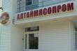 """В арбитражный суд поступил иск о признании недействительным соглашения между """"Алтаймясопром"""" и холдингом """"РусАгро"""""""