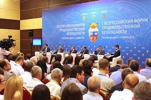 В Ростове-на-Дону начал работу Первый всероссийский форум продовольственной безопасности