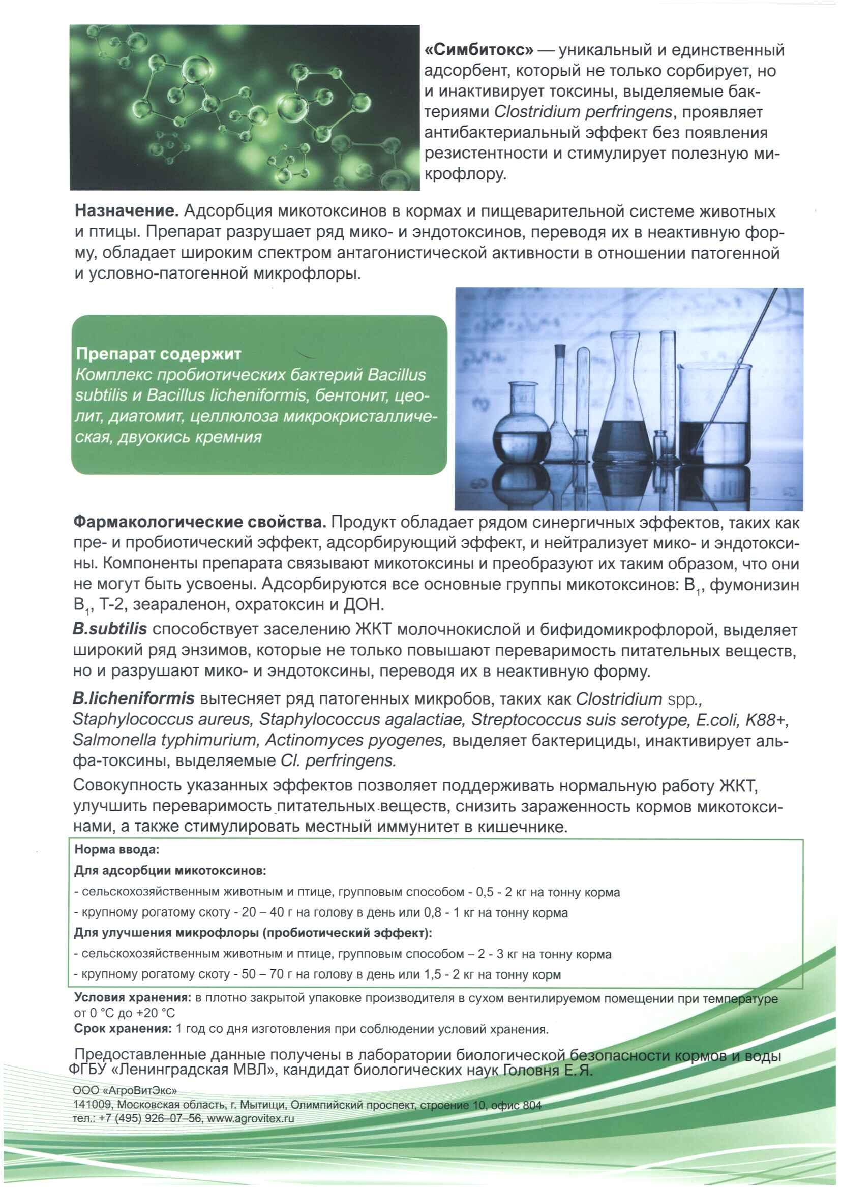 Симбитокс - комплексный сорбент микотоксинов
