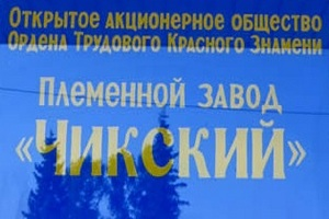"""В ОАО """"Племенной завод """"Чикский"""" после погашения задолженности прекращена процедура банкротства"""