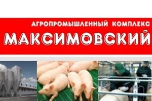 Датский поставщика биодобавок не смог через суд арестовать счета «Максимовского свинокомплекса 2»