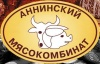 Аннинский мясокомбинат