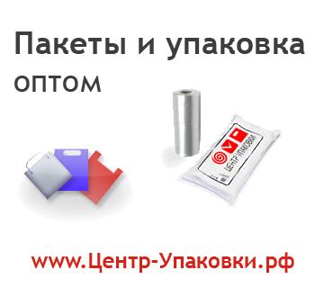 Пакеты и упаковка оптом от производителя