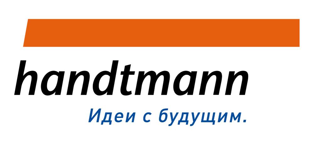 Системы наполнения и порционирования Handtmann