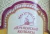 КФХ Багаева Е.В.