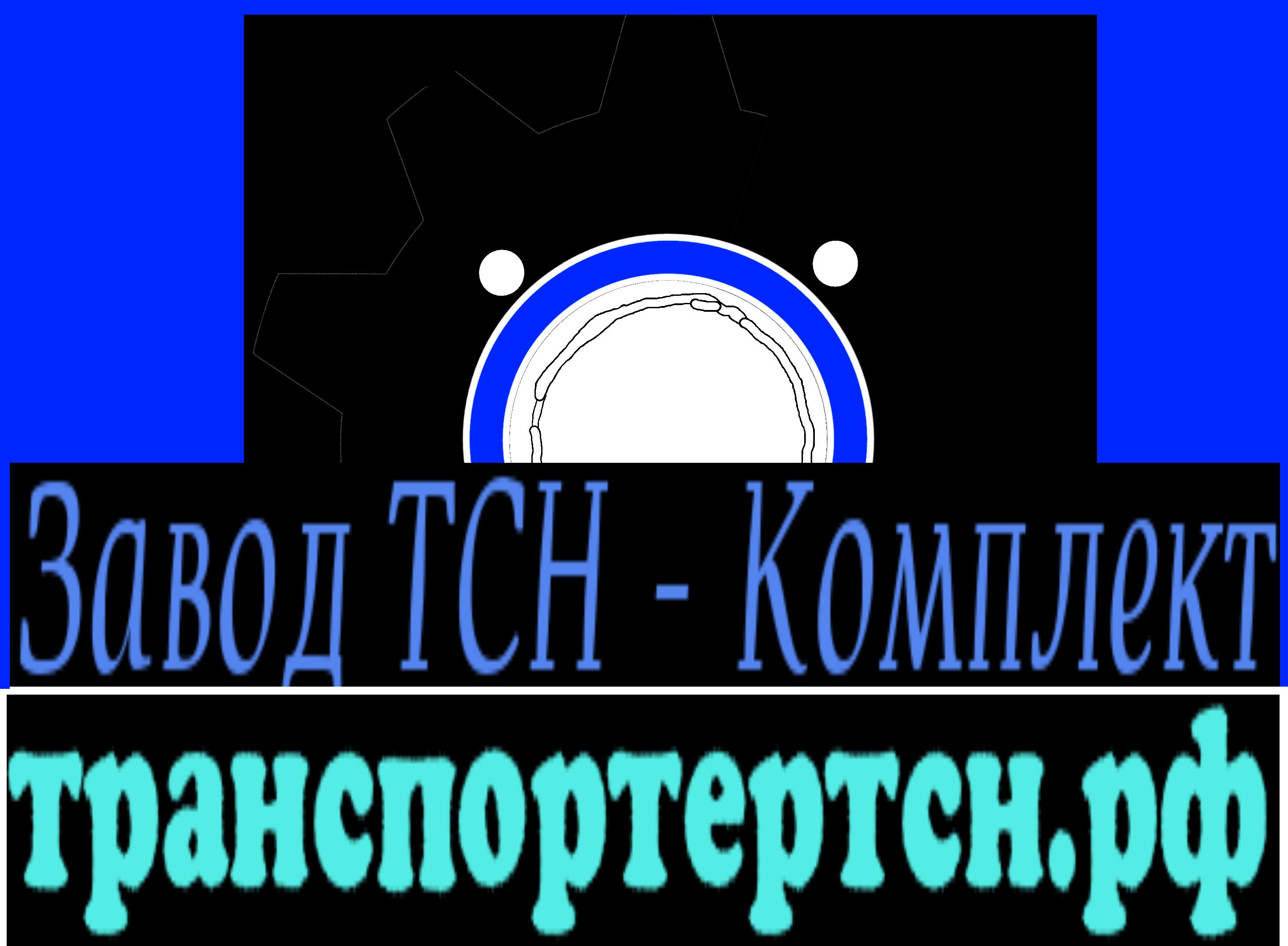 Завод ТСН-Комплект