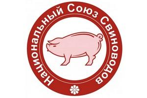 Евгений Громыко принял участие в годовом собрании Национального Союза свиноводов