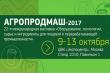 В Москве открылась международная выставка оборудования, машин и ингредиентов для пищевой и перерабатывающей промышленности «Агропродмаш-2017»