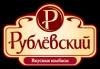 Рублевский мясоперабатывающий завод