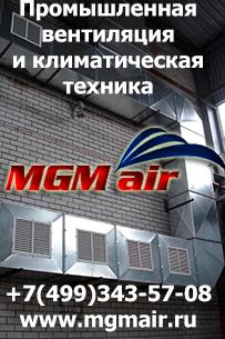Промышленные системы кондиционирования и вентиляции