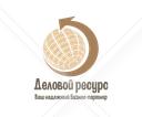 """ООО """"Деловой ресурс"""""""