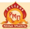 Русские мясные продукты ТД