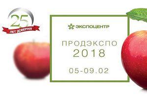 С 5 по 9 февраляв ЦВК «Экспоцентр» пройдет 25-я юбилейная международная выставка продуктов питания, напитков и сырья для их производства «Продэкспо-2018»
