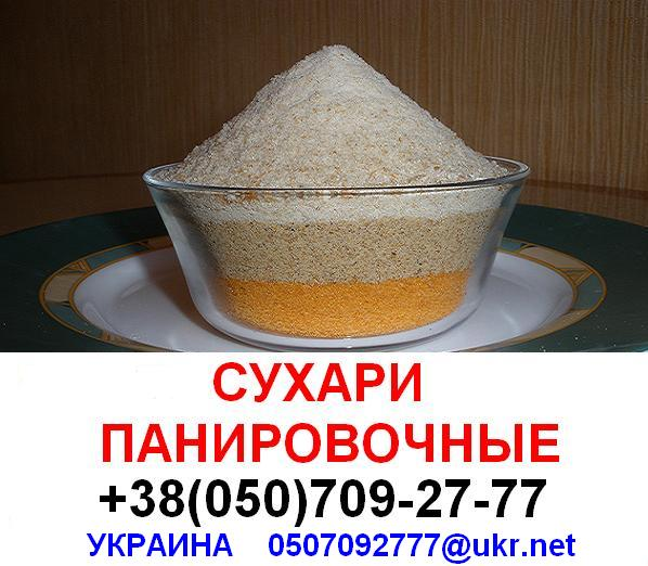 Панировочные сухари оптом !