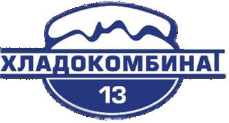 Хладокомбинат №13