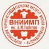 ВНИИМП им. В.М.Горбатова