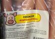В супермаркетах Калининграда появился аналог популярных в регионе польских сосисок