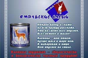 «Ямальские олени» нацеливаются на новые рынки