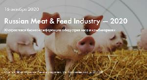 XI отраслевая бизнес-конференция Russian Meat & Feed Industry — 2020 «Индустрия мяса и комбикормов: рынки в новой реальности» : 16 октября 2020