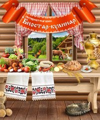 Биостар-Кулинар