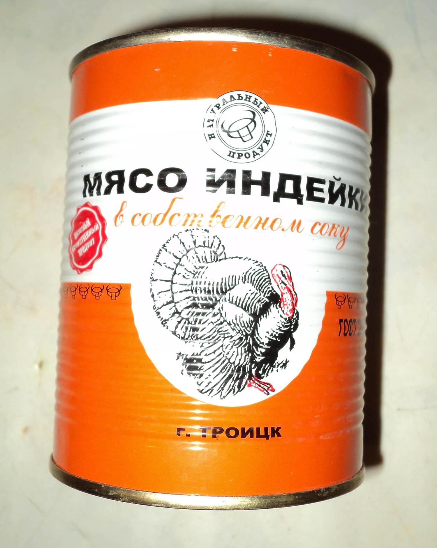 Продукция консервного комбината г. Троицк.