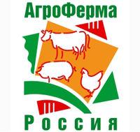 Международная специализированная выставка АгроФерма-2014