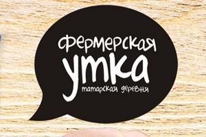 Утка по-татарски: как приручить сети, фермеров и клиентов