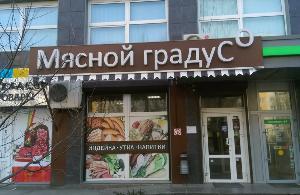 В Ростове ликвидируется сеть магазинов «Мясной градус», где продавалась фирменная индейка и утка ГК «Евродон»