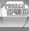 Русская Броня