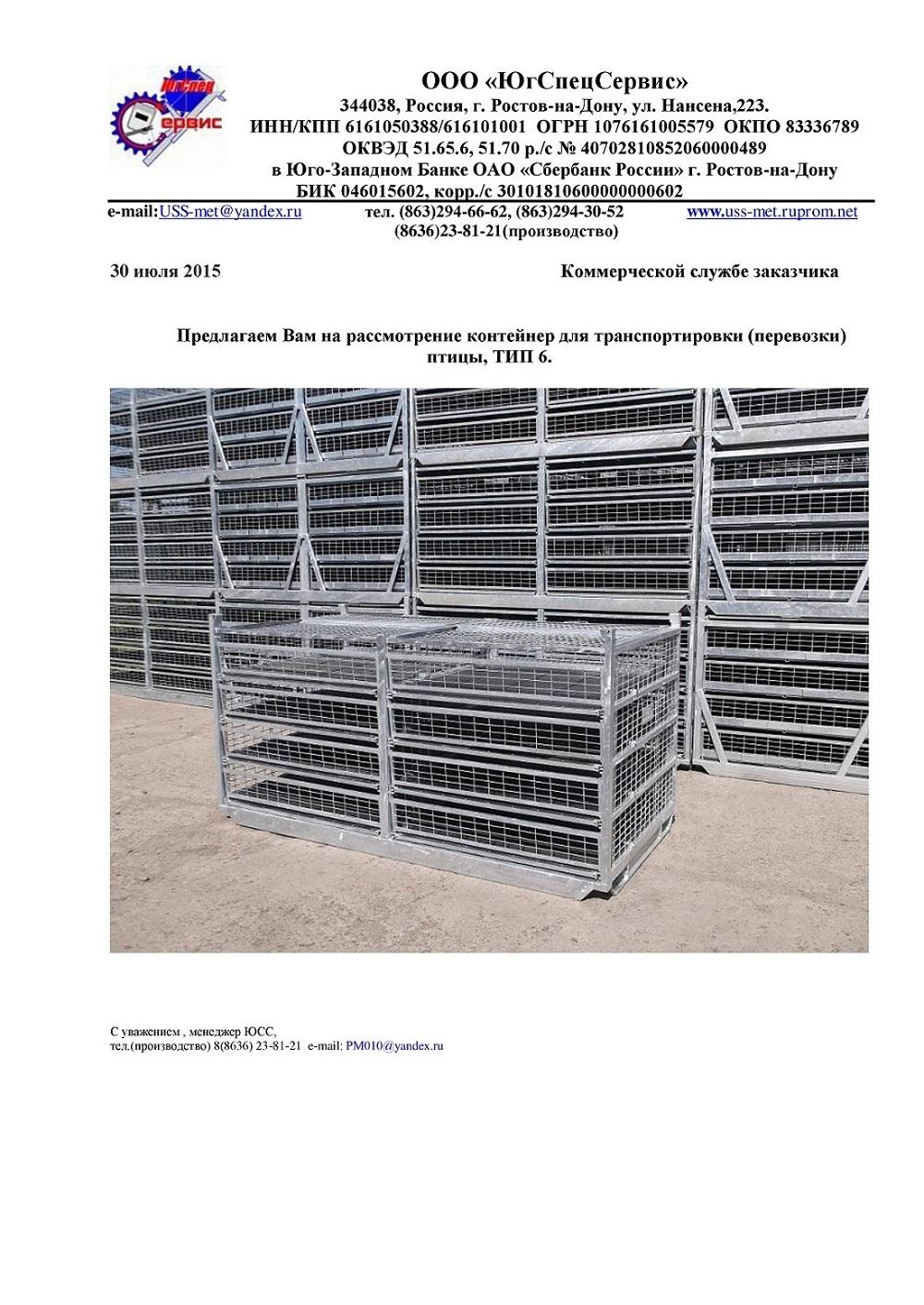 Контейнеры для птицы ТИП 6 (линия MEYN) транспортировка