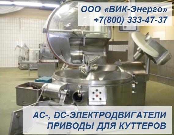 Электродвигатели, приводы, щетки для куттеров CFS, LASKA, KR