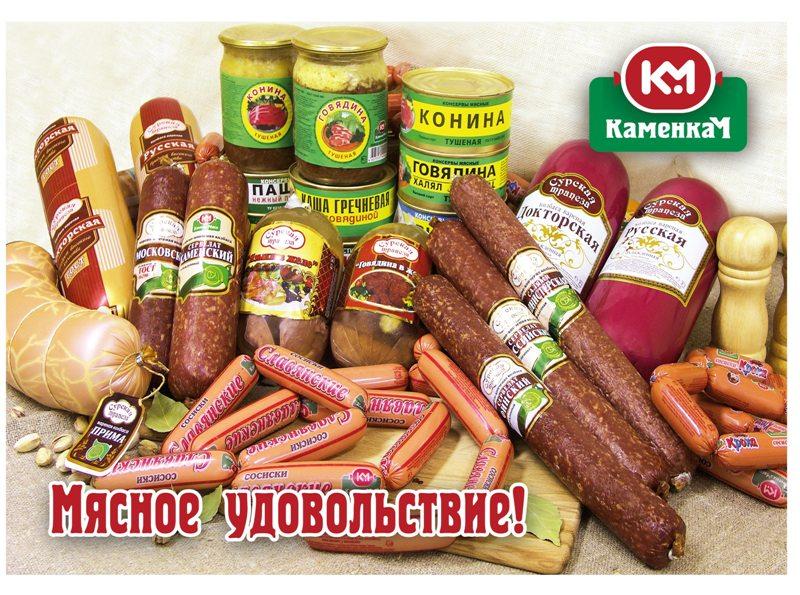 Мясные колбасы и мясная консервация от производителя