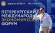 На Петербургском международном экономическом форуме объявлен запуск новых проектов в АПК