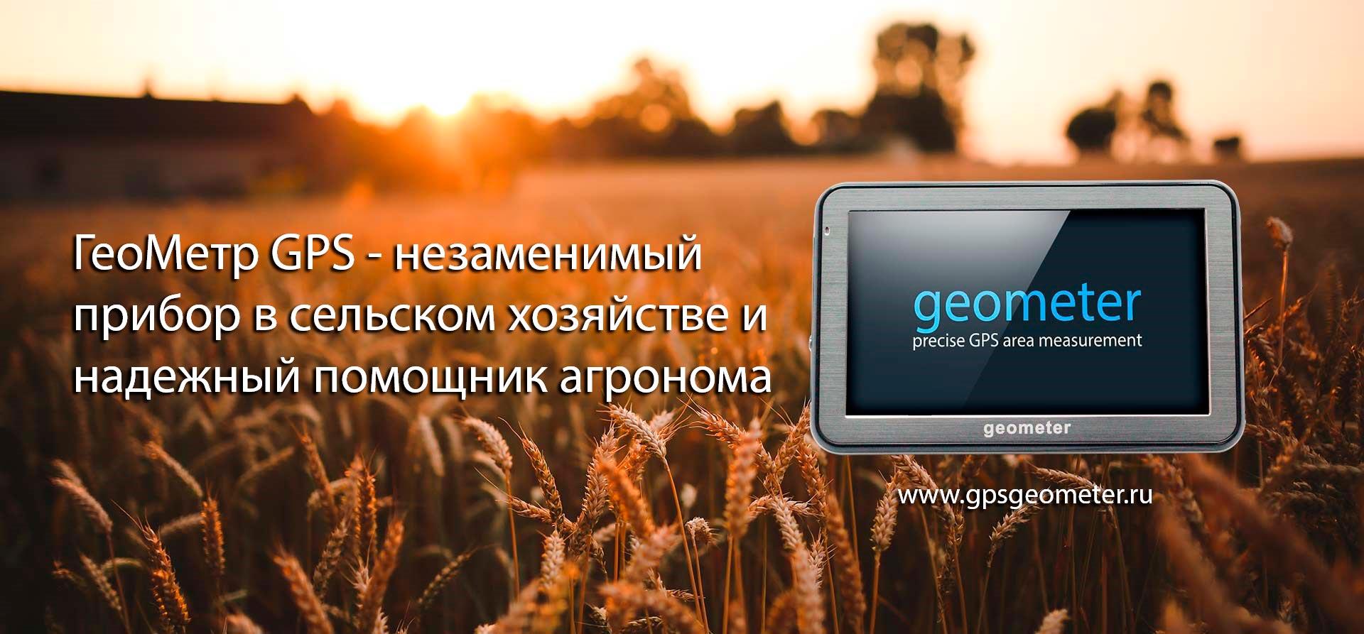 ГеоМетр – точное измерение площади полей по GPS