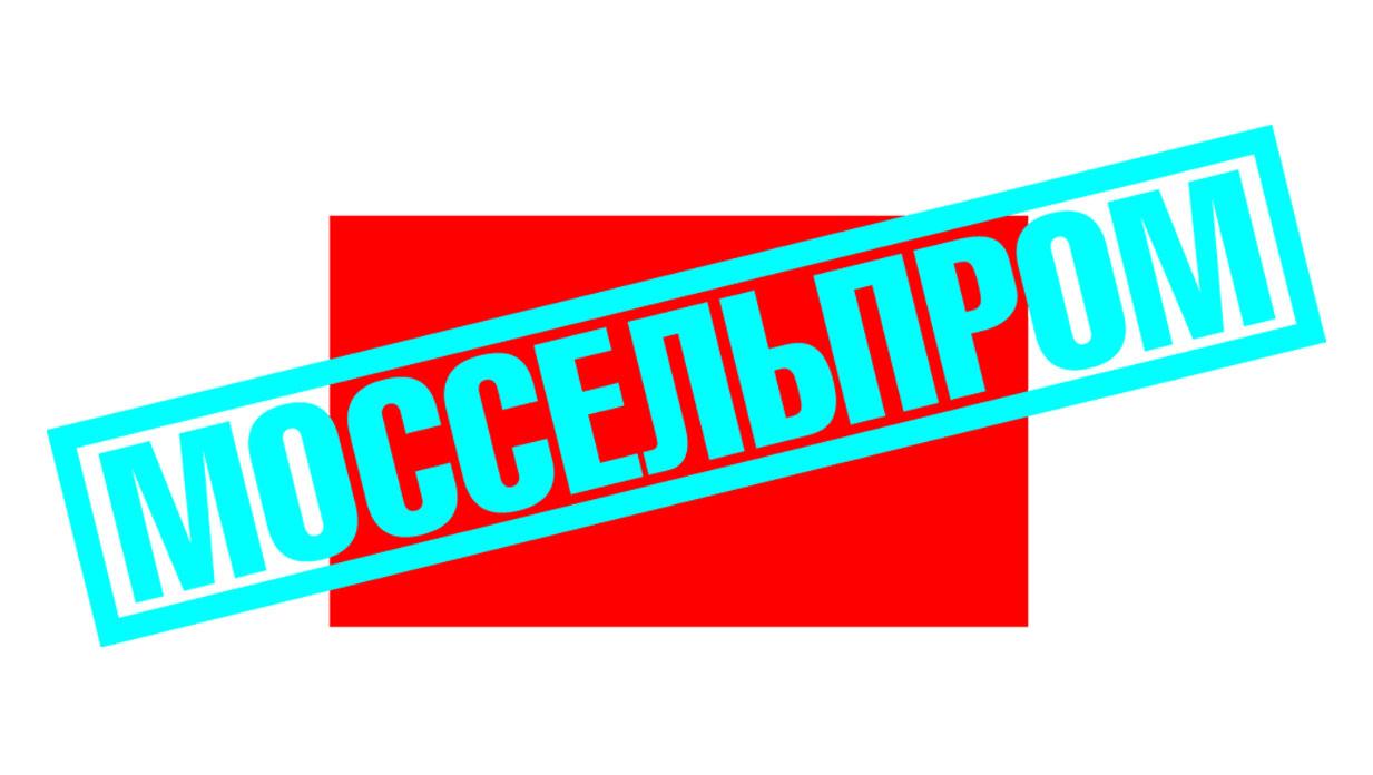 """ЗАО """"Моссельпром"""""""