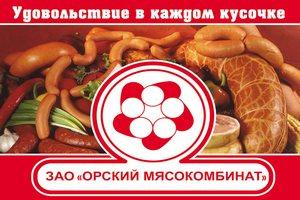 Директору орского мясокомбината грозит уголовное наказание за сокрытие 22 млн рублей, с которых взимается налог