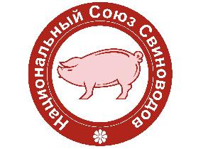 Общее собрание членов НАЦИОНАЛЬНОГО СОЮЗА СВИНОВОДОВ 30 июня 2021