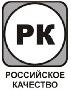 Продукция ООО «Удмуртская птицефабрика» отмечена знаком «Российское качество»