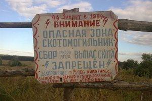 """Активисты """"Зеленого фронта"""" обнаружили неогороженную биотермическую яму в Брянской области"""