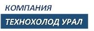 Технохолод Урал