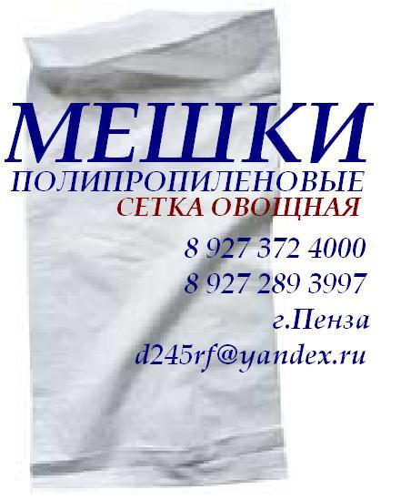 Производство Полипропиленовых Мешков. Сетка Овощная