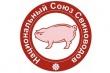 30 июня в Москве состоится VII-е Годовое общее собрание Национального Союза свиноводов