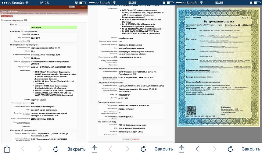 Автоматизация выписки ветеринарных сертификатов в Меркурий