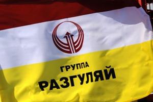 Совет директоров «Разгуляя» определил цену выкупа акций у акционеров в 9,4 рубля