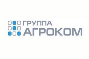 «ГРУППА АГРОКОМ» подевла итоги деятельности за 2015 г.