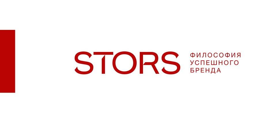 Stors-брендинговое агенство.